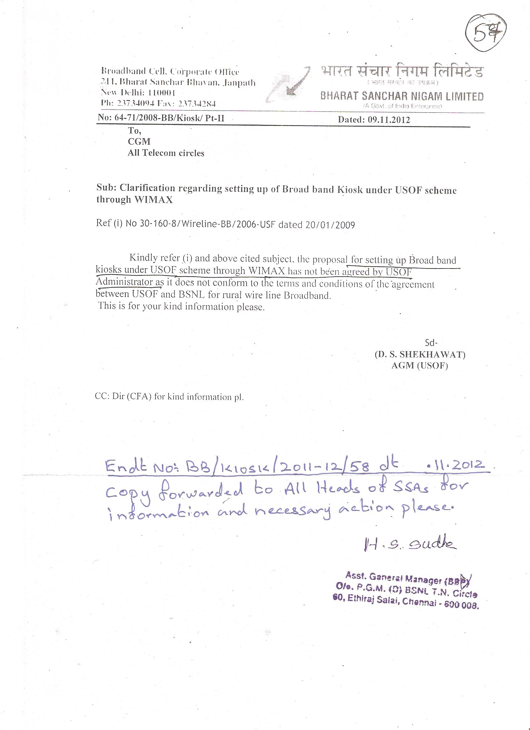 Application letter for bsnl broadband plan change migroup application letter for bsnl broadband plan change spiritdancerdesigns Gallery